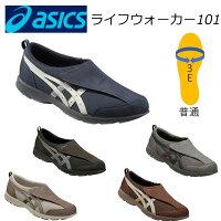 アシックスジャパンライフウォーカー101FLC101