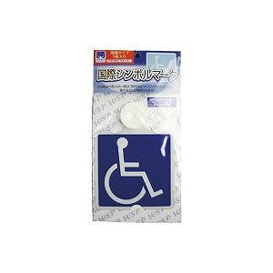 フジホーム 車椅子マーク インドア(吸盤)タイプ WB3536【車椅子用 車いす 介護 福祉 】