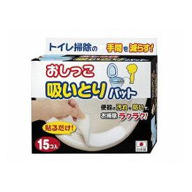サンコー おしっこ吸いとりパット 15コ入 AE−61【介護用品 介護 福祉 トイレ用品 排泄関連】