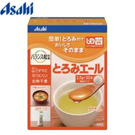 アサヒグループ食品 とろみエール 200g【介護食 とろみ とろみ剤 簡単 嚥下障害】