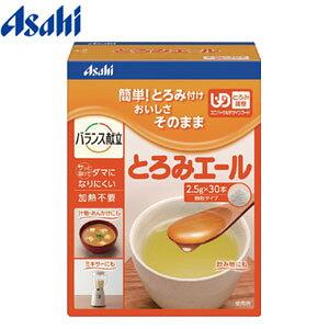 アサヒグループ食品 とろみエール 2.5gX30本【介護食 とろみ とろみ剤 簡単 嚥下障害】
