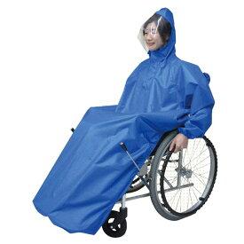 弘進ゴム 車いすレインはおるっちゃ コートタイプ フリーサイズ ブルー【車椅子用 車いす 介護 福祉 カバー】