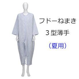 竹虎 フドーねまき3型 薄手(介護用パジャマ)【パジャマ レディス メンズ 介護用 寝間着 母の日 父の日 綿100%】