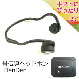 【期間限定ポイント20倍】日本コンピューター・ダイナミクス 集音器付き骨伝導ヘッドホン DenDen(デンデン)【介護用品 生活支援 小型 補聴器 音量調節 左右】