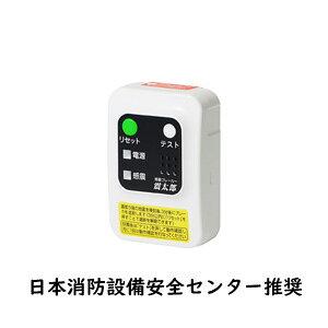 大和電器 感震ブレーカー震太郎【ブレーカー自動遮断装置 電気 感震器 防災グッズ 地震対策 防災対策】