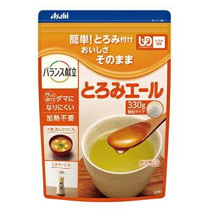 アサヒグループ食品 とろみエール 330g 【介護食 とろみ とろみ剤 簡単 嚥下障害】