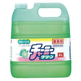 ライオンハイジーン チャーミーグリーン 4L【洗剤 掃除用品 洗濯用品 日用品 消耗品 施設用 まとめ買い】