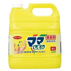ライオンハイジーン ママレモン 1ケース(4L×3本)【洗剤 掃除用品 洗濯用品 日用品 消耗品 施設用 まとめ買い】