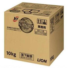 ライオンハイジーン トップ スーパーNANOX 10kg入りケース【生活用品 洗剤 消耗品 衣類用洗剤 施設用】