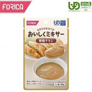 ホリカフーズ FFKおいしくミキサー 照焼チキン【介護食 介護食品 レトルト 区分4 流動食 ミキサー かまなくてよい】