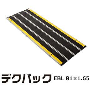 ケアメディックス デクパック DECPAC EBL(81cm幅×1.65m長) 4958519414305【車椅子 スロープ 車いす 車イス 段差解消 玄関用 階段用 】