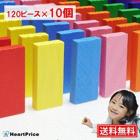 ドミノ おもちゃ ドミノ倒し 1200ピース (120ピース×10個) 12色セット まとめ買い 積み木 知育玩具 木製 こども 誕生日 プレゼント 送料無料