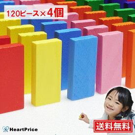 ドミノ おもちゃ ドミノ倒し 480ピース (120ピース×4個) 12色セット まとめ買い 積み木 知育玩具 木製 こども 誕生日 プレゼント 送料無料