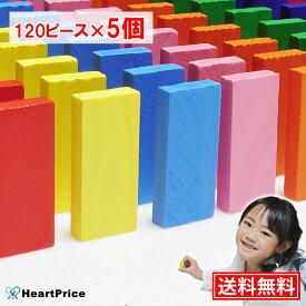 ドミノ おもちゃ ドミノ倒し 600ピース入り (120ピース×5個) 12色セット まとめ買い 積み木 知育玩具 木製 こども 誕生日 プレゼント 送料無料
