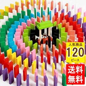 ドミノ倒し おもちゃ ドミノ 積み木 知育 玩具 120個 12色セット 木製 カラフル こども 誕生日 クリスマス プレゼント 送料無料