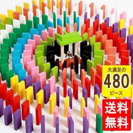 ドミノ ドミノ倒し 480個 12色セット おもちゃ 積み木 知育 玩具 木製 カラフル こども 誕生日 プレゼント 送料無料