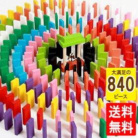 ドミノ おもちゃ 840個 12色セット ドミノ倒し 積み木 知育 玩具 木製 カラフル こども 誕生日 プレゼント 送料無料