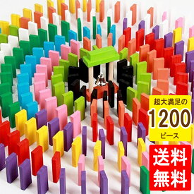 ドミノ おもちゃドミノ倒し 1200個 12色セット 積み木 知育玩具 木製 カラフル こども 誕生日 プレゼント 送料無料