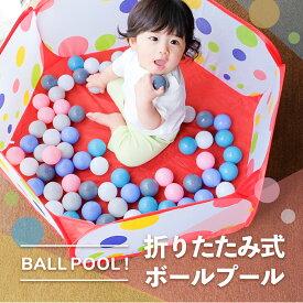 ボールプール ボールハウス キッズテント 折りたたみ プール おしゃれ 子供 ボールテント 家 室内用 誕生日 プレゼント 送料無料