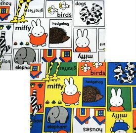 2019年キャラクターファブリック miffy [ともだち]/ミッフィー/うさぎ/生地/布/入園入学/入園グッズ/オックス生地/コットン100%