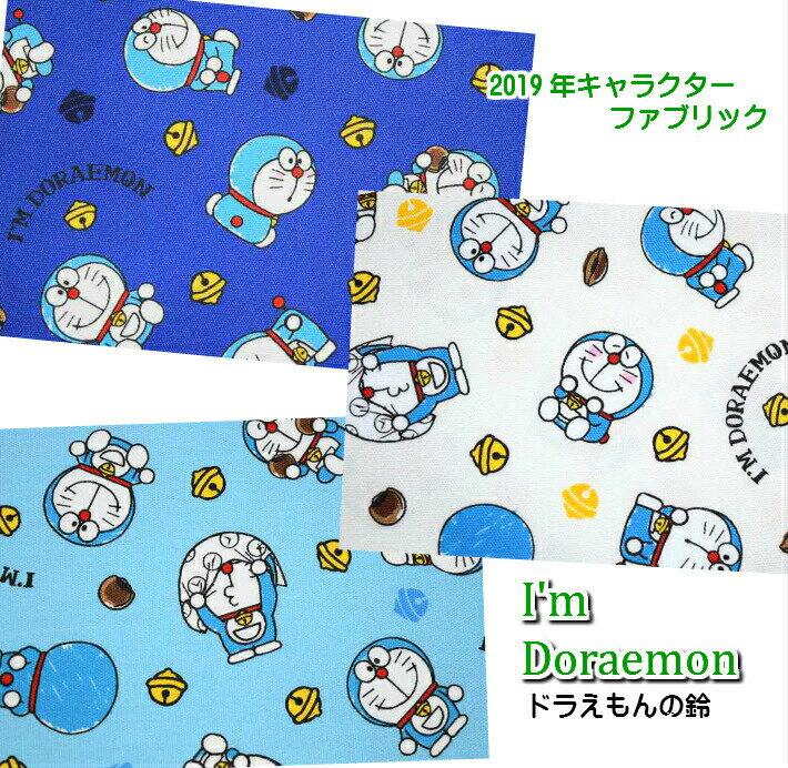 2019年入園入学のキャラクターファブリック I'm Doraemon「ドラえもんの鈴」/入園/入学/通園/バッグ/キャラクター/生地/布/綿/コットン/ドラえもん