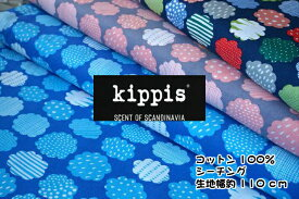 kippis puolipouta 晴れときどき曇/kippis/生地/布/綿/コットン100%/入園/入学/通園/バッグ/男の子/女の子/スモック/北欧生地/北欧