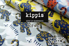 kippis Kisut/ねこ/kippis/北欧風生地/布/綿/コットン100%/入園/入学/通園/バッグ/男の子/女の子/スモック/北欧