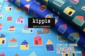 kippis Mokki/コテージ/kippis/北欧風生地/布/綿/コットン100%/入園/入学/通園/バッグ/男の子/女の子/スモック/北欧/インテリア