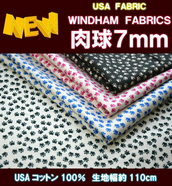 猫好き集まれ!USA FABRIC WINDHAM Fabrics「NEW 肉球7mm」 /生地/布/綿/猫柄/ネコ/ねこ/USAコットン/肉球/イヌ/犬/フットプリント