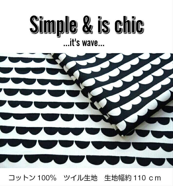 Simple & is chic It is [wabe] 「シンプル&シック」/ツイル生地/生地/布/綿/コットン100%/服/インテリア/リボン