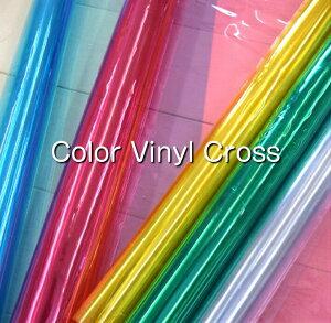 「Color Vinyl Cross」/ビニール/バッグ/ポーチ/テーブルクロス/透明ビニール/0.3ミリ/カラービニールクロス