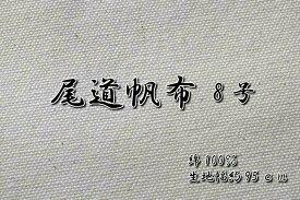 尾道帆布8号/生成帆布/尾道/帆布/生地/布/綿/おのみち/ナチュラル/バック/カバン/カバーリング/ハンプ