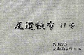 尾道帆布11号/生成帆布/尾道/帆布/生地/布/綿/おのみち/ナチュラル/バック/カバン/カバーリング/ハンプ