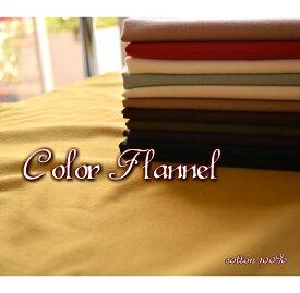 Color Flannel/カラーフランネル/生地/布/綿/コットン/定番/内布/あったか素材/服地/ワンピース/