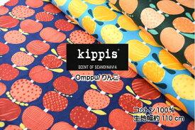 kippis Omppu りんご/kippis/北欧風生地/布/綿/コットン100%/オックス/入園/入学/通園/バッグ/男の子/女の子/スモック/北欧/インテリア