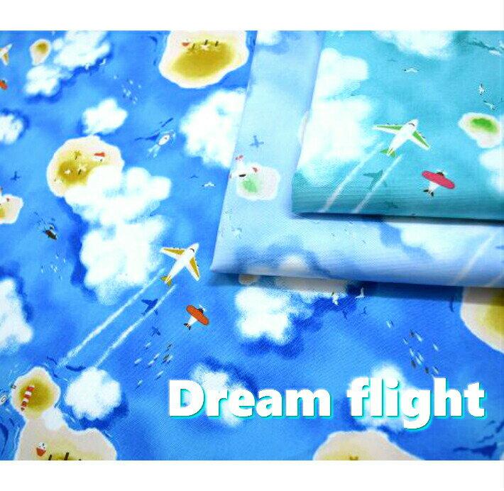 男の子におすすめ!とっても綺麗な発色 Dream flight/夢飛行/ドリームフライト/オックス生地/生地/布/綿/飛行機/海/イルカ/クジラ/マリン/コットン100%/カーテン/ベッドシーツ/入園入学/小物/バッグ