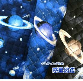【キルティング】惑星図鑑/入園入学/宇宙/海/コットン/生地/布/綿/土星/地球/銀河/男の子/生物/星
