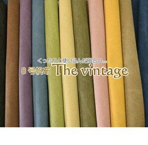 8号帆布/ くったりと使い込んだ風合い。 8号帆布 The vintage/ザ・ヴィンテージ/ハンプ/厚地/帆布/生地/布/綿/トートバック/カバン作り/ヴィンテージ風/ベーシック/エプロン
