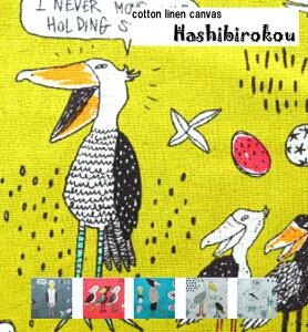 コットンリネンキャンバス hashibirokou /ハシビロコウ/コ/生地/布/綿麻/コットンリネン/動物/入園入学/鳥