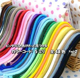 ピッタリのお色がきっと見つかる カラーコード5ミリ 全48色 「page2」/10センチ販売/入園入学/5ミリ幅/ひも/カラースピンドルひも/巾着袋/体操服入れ/
