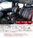 ハイエース200系 ハーツ ハイエース専用 バケットタイプシートカバー (フロント2脚セット)シートカバー 赤 黒 白