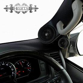 200系ハイエース スピーカー ツイーター ミッド ミドル スピーカーパネル セット 左右 ハイエース トヨタ 音響 オーディオ 2500