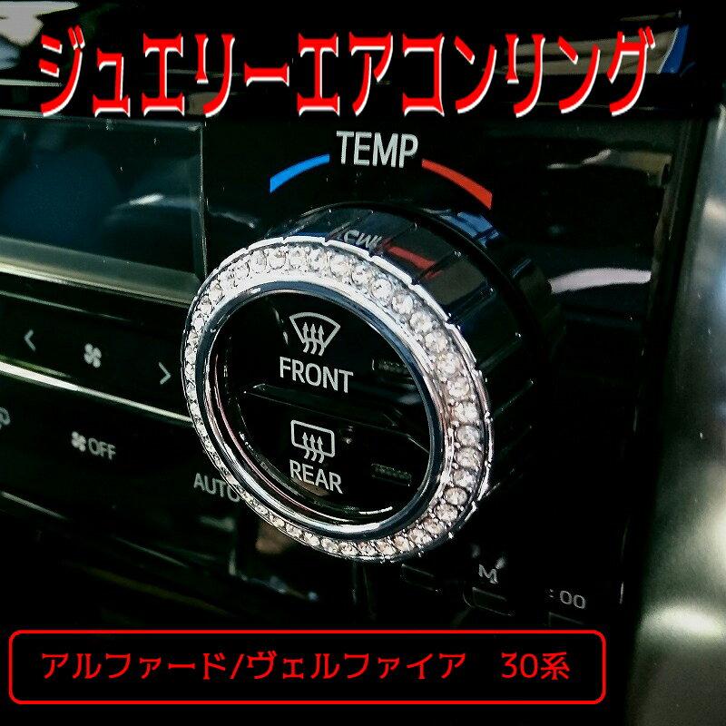 送料無料 アルファード 30系 ヴェルファイア 30 エアコン ジュエリー エアコンリングカバー エアコンダイヤル カバー インテリア クリスタル