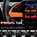 ● プリウス 50系 ステアリング スイッチ カバー PRIUS ハンドル  ステアリングカバー ハンドルカバー インテリア カスタムパーツ 黒 ピンク オレンジ ブルー ブラック 青