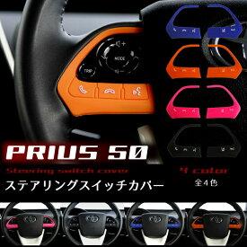 プリウス 50系 ステアリング スイッチ カバー PRIUS ハンドル  ステアリングカバー ハンドルカバー インテリア カスタムパーツ 黒 ピンク オレンジ ブルー ブラック 青