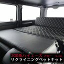 ● 200系ハイエース ベッドキット リクライニング リクライニングベットキット ハイエース 標準ボディー ナロー…