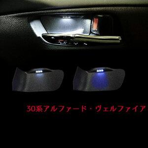 AVLP-003 アルファード ヴェルファイア 30系 インナードアハンドルLED イルミネーション LED 電装 ルームランプ 白 ホワイト ブルー イルミ 送料無料 ALPHARD VELLFIRE 室内灯