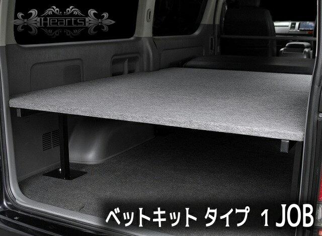 ● 200系ハイエース バン ベットキット S-GL JOB 仕事 車中泊 ベット 荷台 棚【受注生産】