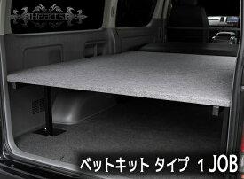 □ 200系ハイエース バン ベットキット S-GL JOB 仕事 車中泊 ベット 荷台 棚【受注生産】