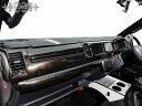 △ ハイエース200系 ハーツ 4型 ウッドパネル インテリアパネル 木目 ワイドボディー 黒木目 ブラックウッド…